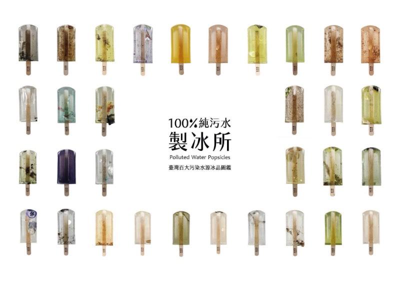 Os picolés de água poluída de Taiwan são parte de um projeto artístico dos estudantes Hung I-chen, Guo Yi-hui e Cheng Yu-ti da Universidade Nacional de Artes de Taiwan. O projeto recebeu o nome de Polluted Water Popsicles e foi feito com a água poluída de 100 localidades em Taiwan, primeiro coletando a água e depois preservando tudo em uma espécie de resina.