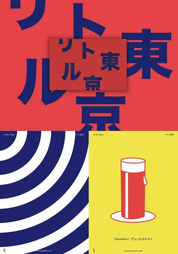 A Identidade Visual do Bairro Japonês de Dusseldorf