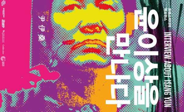 Bohuy Kim: da Coréia do Sul para o Mundo