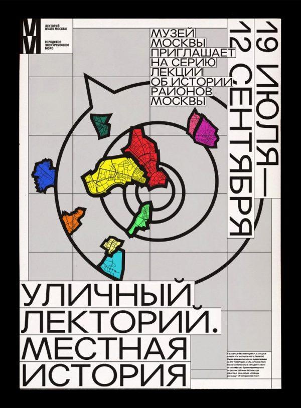 Criando a Identidade Visual das Palestras do Museu de Moscou
