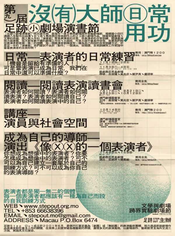 SomethingMoon: Design Gráfico direto de Macau para o Mundo