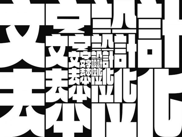 A Tipografia e Design Grafico de TienMin Liao